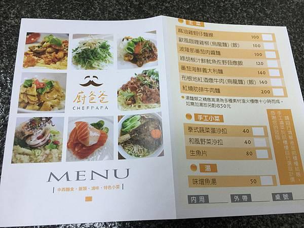 巴布延續的美味–Chef papa 廚爸爸跨界混搭小餐館–已歇業