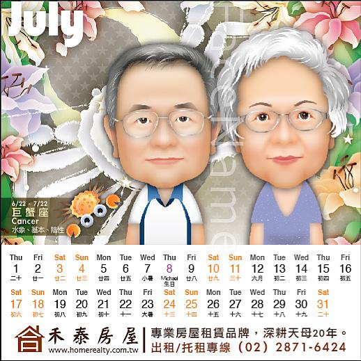 2010荀MO年曆7看稿.jpg
