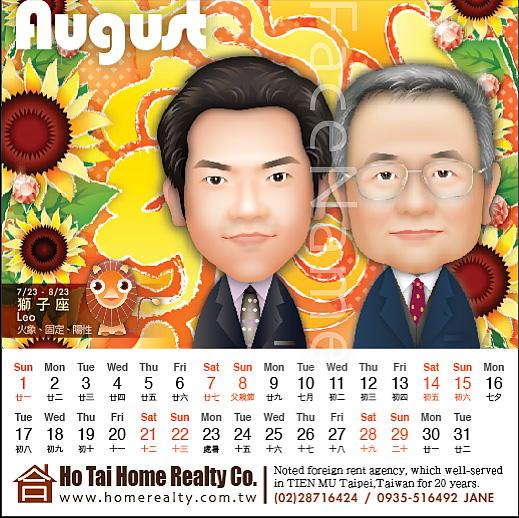 2010荀MO年曆8看稿.jpg