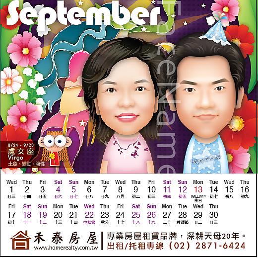 2010荀MO年曆9看稿.jpg