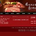 燒肉│原道燒肉