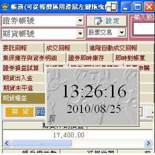 0825 盤中獲利 17,400 (13.26分).JPG