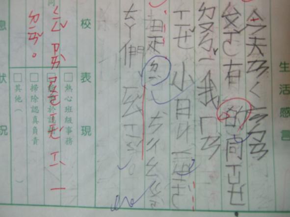 聯絡簿1.JPG