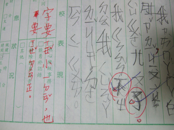 聯絡簿2.JPG