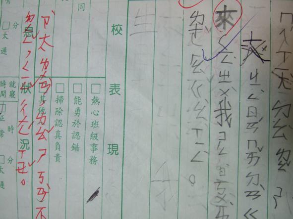 聯絡簿3.JPG