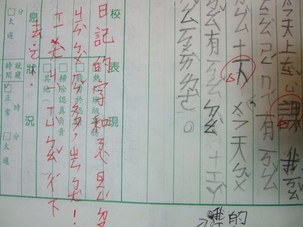 聯絡簿4.JPG
