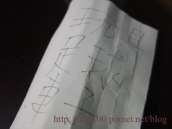 紙條.JPG