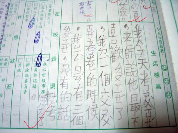 考卷.JPG