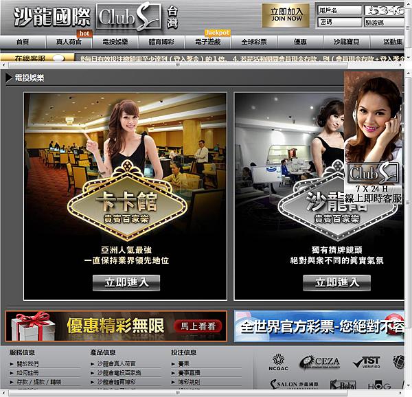 亞洲線上博彩第一品牌