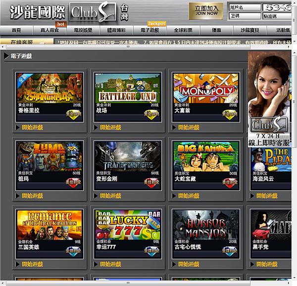 亞洲線上博彩第一品牌4
