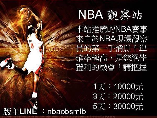 NBA觀察站LINE.jpg