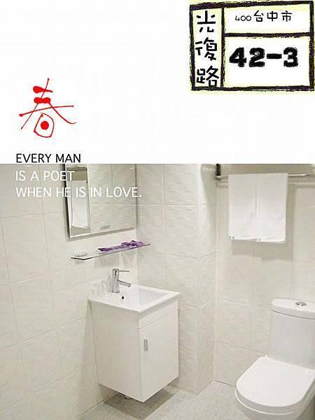簡約時尚衛浴設備