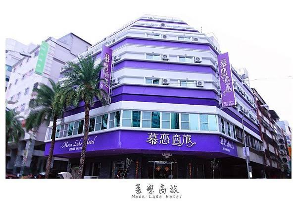 慕戀商旅外觀。紫色峇厘島風