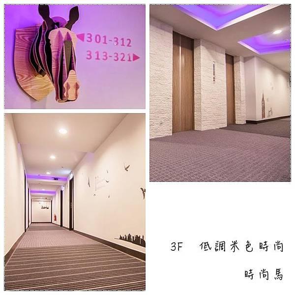 3F典雅色調迴廊