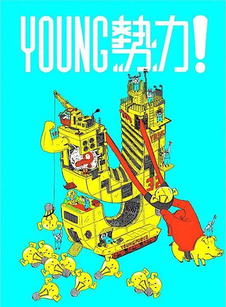 Young勢力! 新生代設計特展