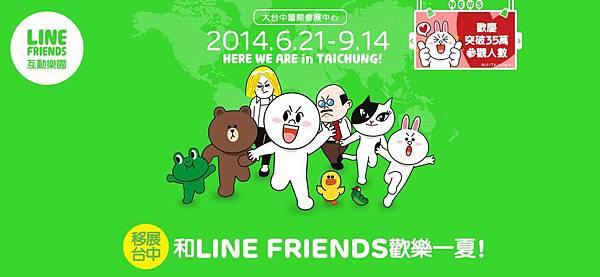 6月21日至9月14日在大台中國際會展中心