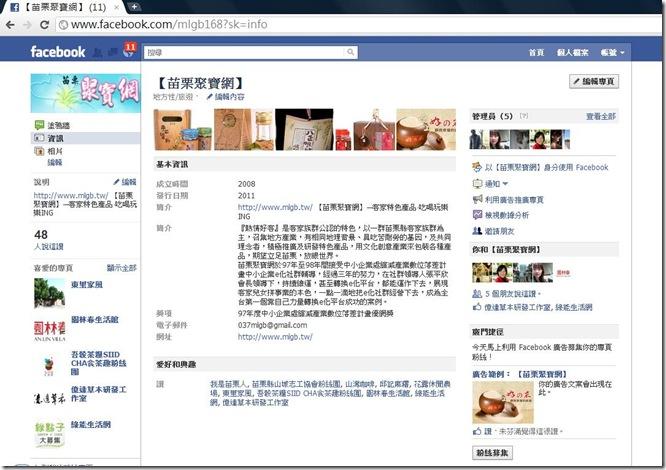苗栗聚寶網facebook1000715