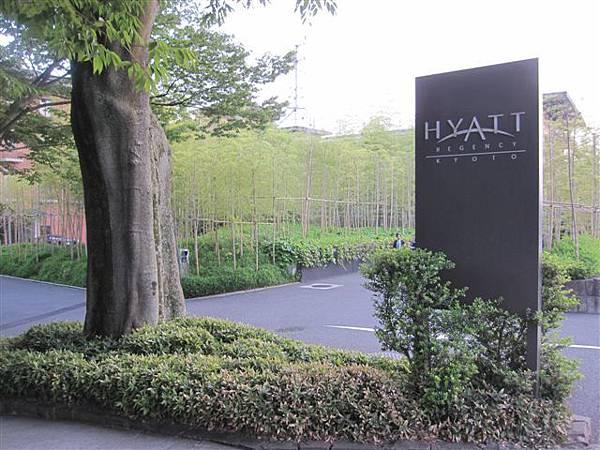 Hyatt Regency Kyoto入口
