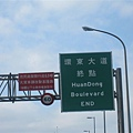 環東大道的終點不是我的終點