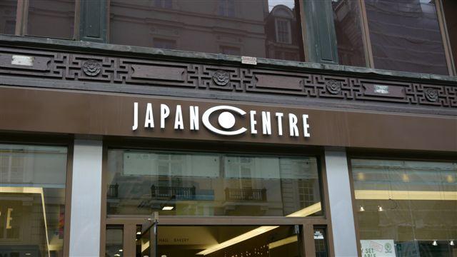 以前的另一個衣食父母 Japan Centre