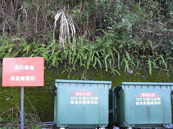 垃圾轉運站,不過我想大部分還是丟到山谷裡吧