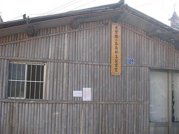 部落圖書室