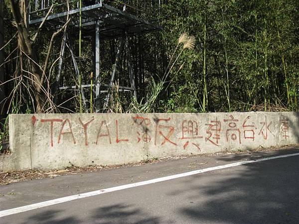 泰雅人反高台水庫