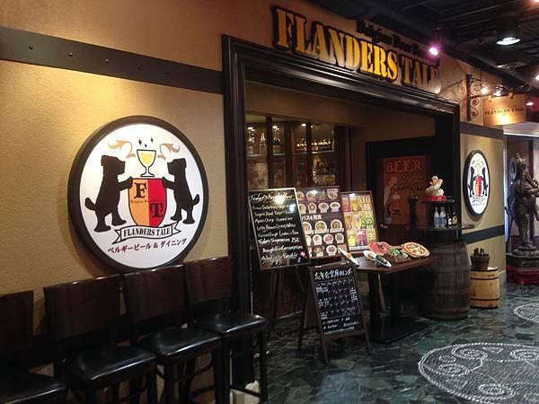 梅田比利時啤酒餐廳 フランダース・テイル