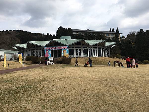 箱根園動物園