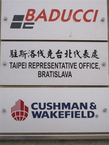 台北代表處