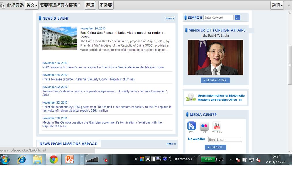 外交部英文版首頁
