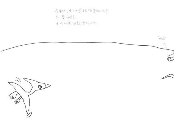 小水故事屋 10009.jpg