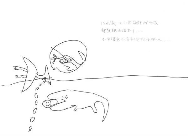 小水故事屋 10013.jpg