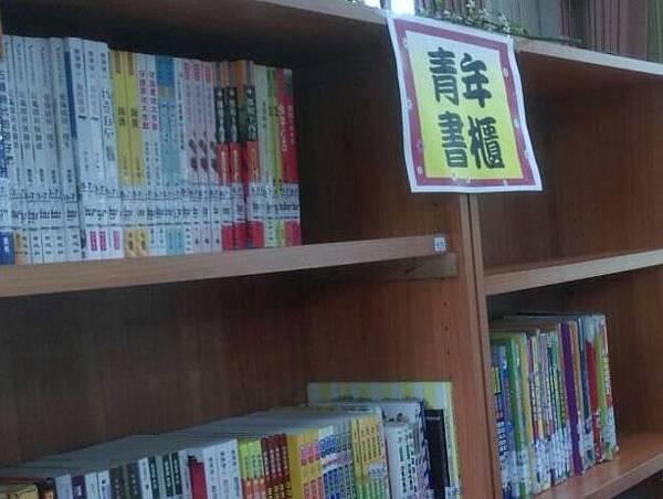 三灣國小青年書櫃10406