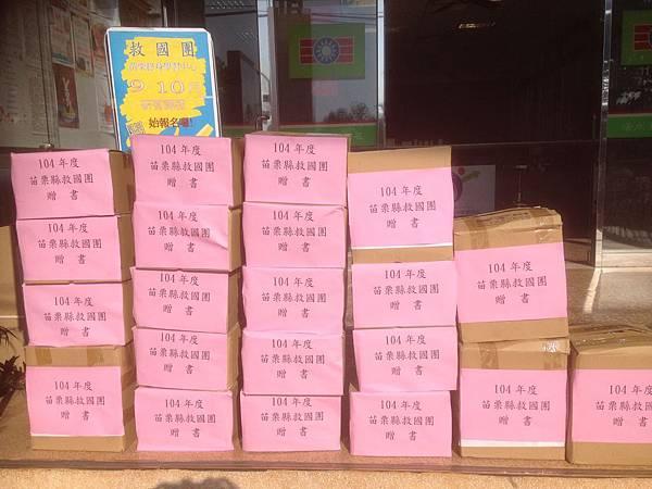 苗栗縣救國團送書到銅鑼新隆國小,成立青年書櫃