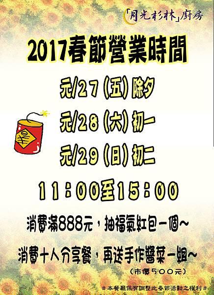 2017春節營業時間 (4).JPG