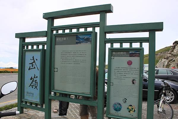 0827合歡山萬大(119).JPG