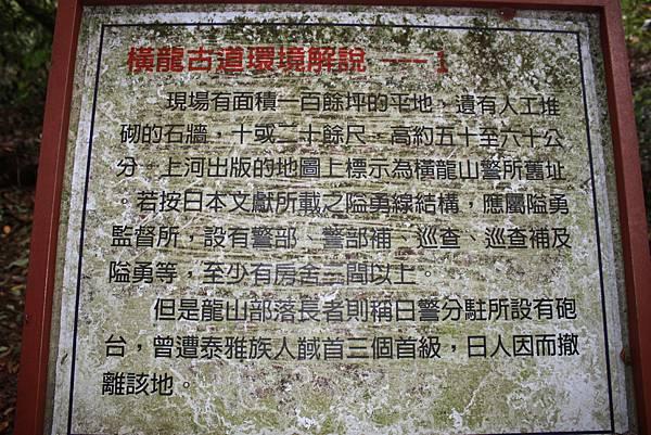 1008橫龍谷道清安黃金小鎮 (13).JPG