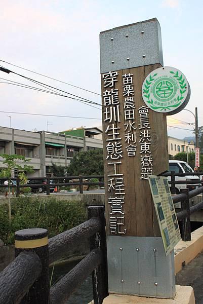 1008橫龍谷道清安黃金小鎮 (85).JPG