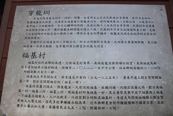 1008橫龍谷道清安黃金小鎮 (86).JPG