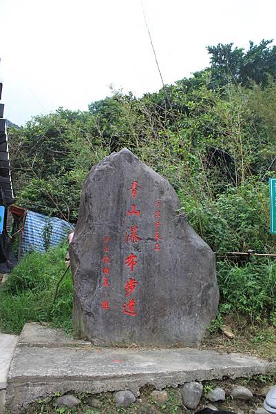 青山瀑布山婆林 (1).JPG
