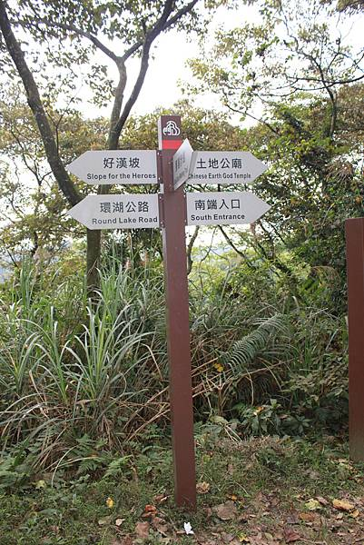 1106石門山石門水庫 (26).JPG