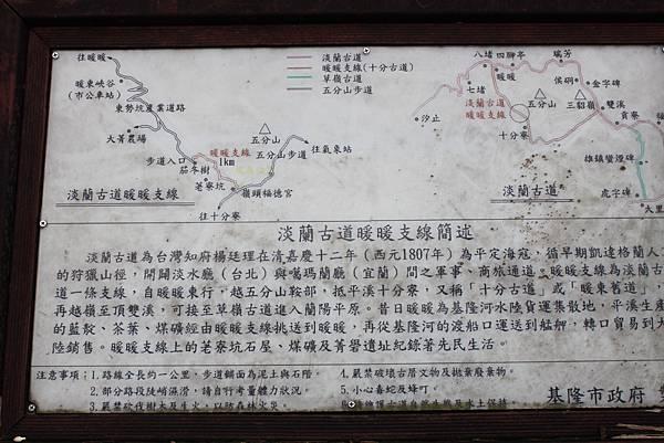 1204登五分山 (16).JPG
