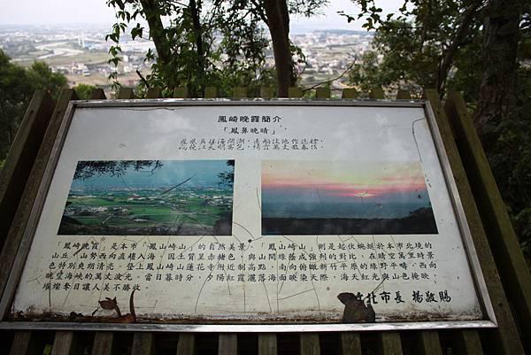 1210鳳崎落日步道 (9).JPG