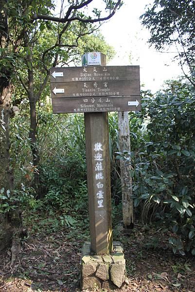 1225汐止大尖山四分尾山 (15).JPG