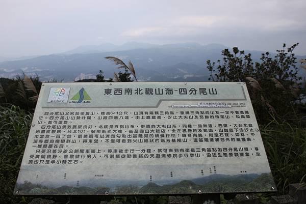 1225汐止大尖山四分尾山 (30).JPG