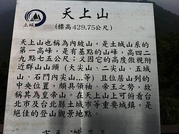 1010128土城天上山 (19).JPG