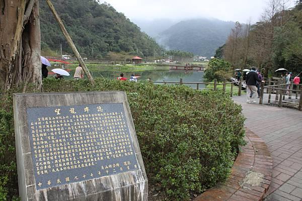 0211松羅國家步道望龍埤 (76).JPG