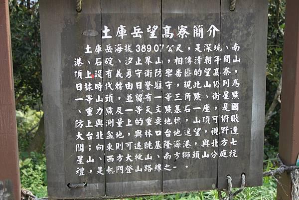 0404漫步土庫岳 (14)