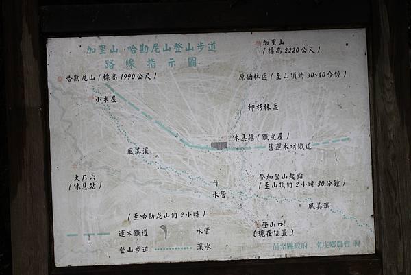 0407苗栗第一高山加里山 (2)